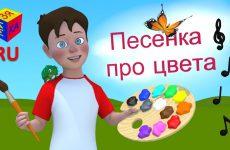 Pesenka-pro-leto-i-tsveta.-Uchim-tsveta-dlya-detej.-Super-ulyotnaya-pesenka-Detskie-pesni
