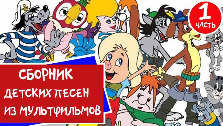 Sbornik-Multkontsert-Detskie-pesni-iz-multfilmov-CHast-1