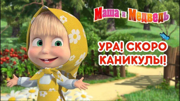 Masha-i-Medved-Ura-Skoro-kanikuly