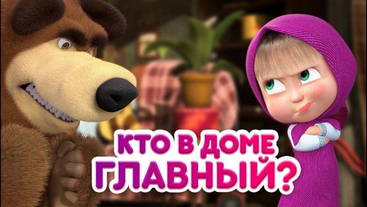 Masha-i-Medved-Kto-v-dome-glavnyj