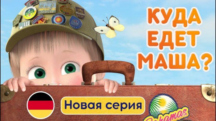 Masha-i-Medved-Premera-Bolshoe-puteshestvie-Novaya-seriya