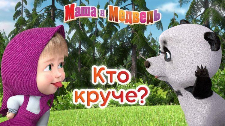Masha-i-Medved-Kto-kruche