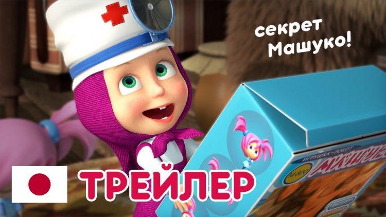 Masha-i-Medved-Novyj-sezon-Sekret-Mashuko-Trejler