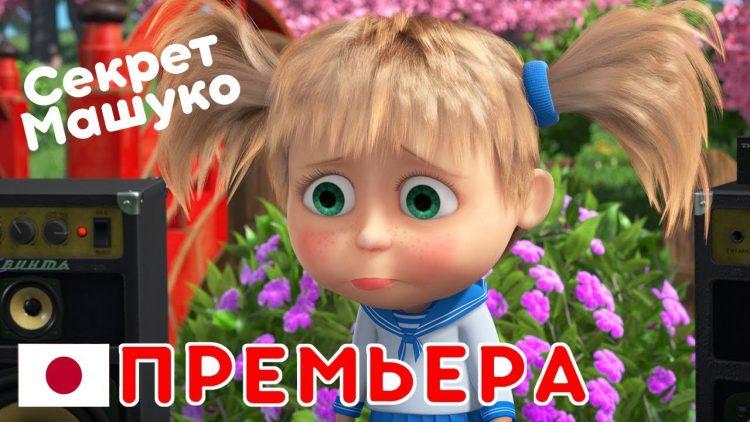 Masha-i-Medved-Premera-Pro-YAponiyu-Sekret-Mashuko