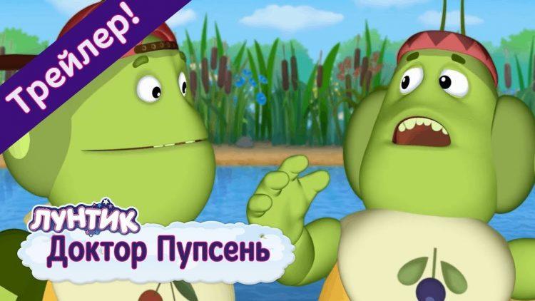 Luntik-Doktor-Pupsen-Novaya-seriya-Trejler