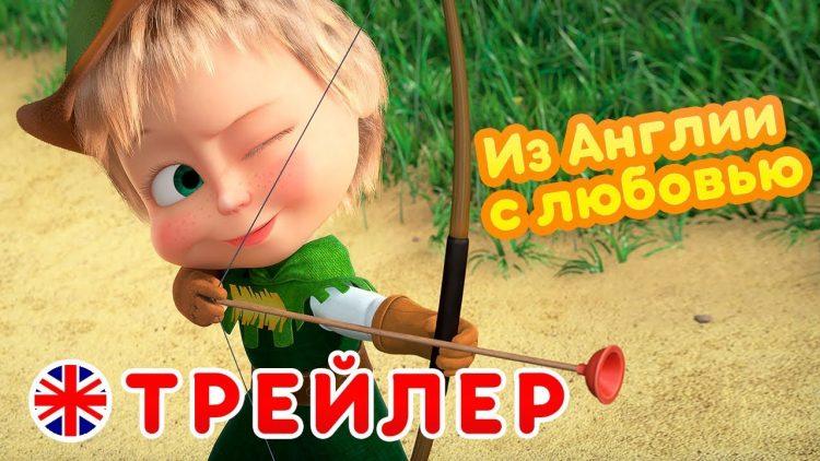 Masha-i-Medved-Novyj-sezon-Iz-Anglii-s-lyubovyu-Trejler