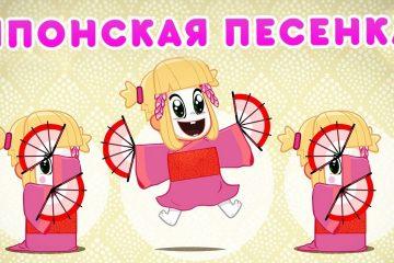 Masha-i-Medved-YAponskaya-Pesenka-Sekret-Mashuko