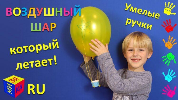 Vozdushnyj-shar-kotoryj-letaet-Podelki-s-detmi-ot-4-let.-Umelye-ruchki