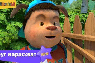 Barboskiny-Drug-narashvat-Novaya-seriya-Premera