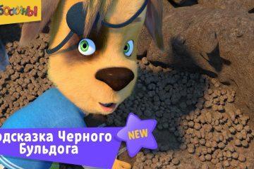 Barboskiny-Podskazka-CHernogo-Buldoga-Novaya-seriya-Premera