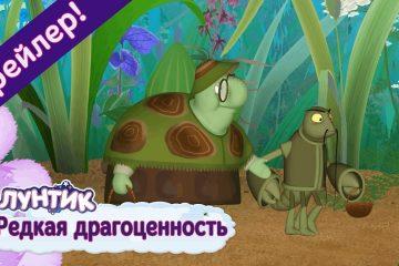 Luntik-Redkaya-dragotsennost-Novaya-seriya.-Trejler