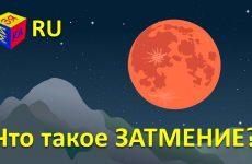 Pochemuchki-CHto-takoe-solnechnoe-i-lunnoe-zatmeniya-Astronomiya-dlya-detej-5-let