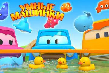 Razvivayushhie-multiki-Umnye-mashinki-dlya-detej.-Novaya-seriya-Igrushki-dlya-kupaniya