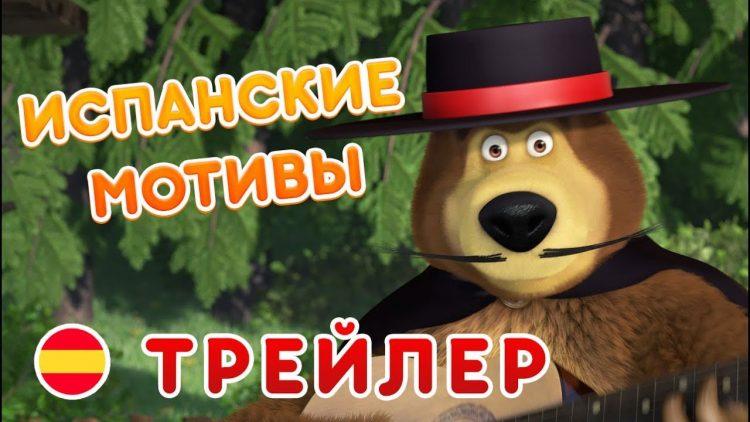 Masha-i-Medved-Novyj-sezon-Ispanskie-Motivy-Trejler