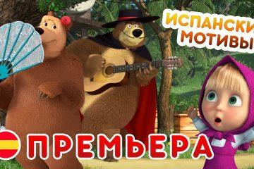 Masha-i-Medved-Premera-Ispanskie-Motivy-Pro-Ispaniyu