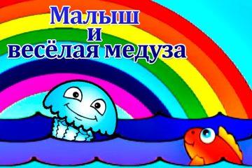 Multiki-dlya-samyh-malenkih-Malysh-i-Golubaya-Meduza