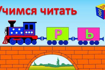 Uchimsya-chitat-multik-dlya-detej.-Logopedicheskie-pesenki.-Myagkij-zvuk-R-v-slovah